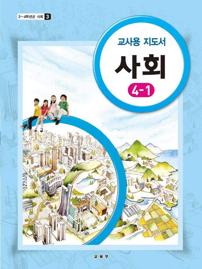 (初지도서)3~4학년군 사회4-1