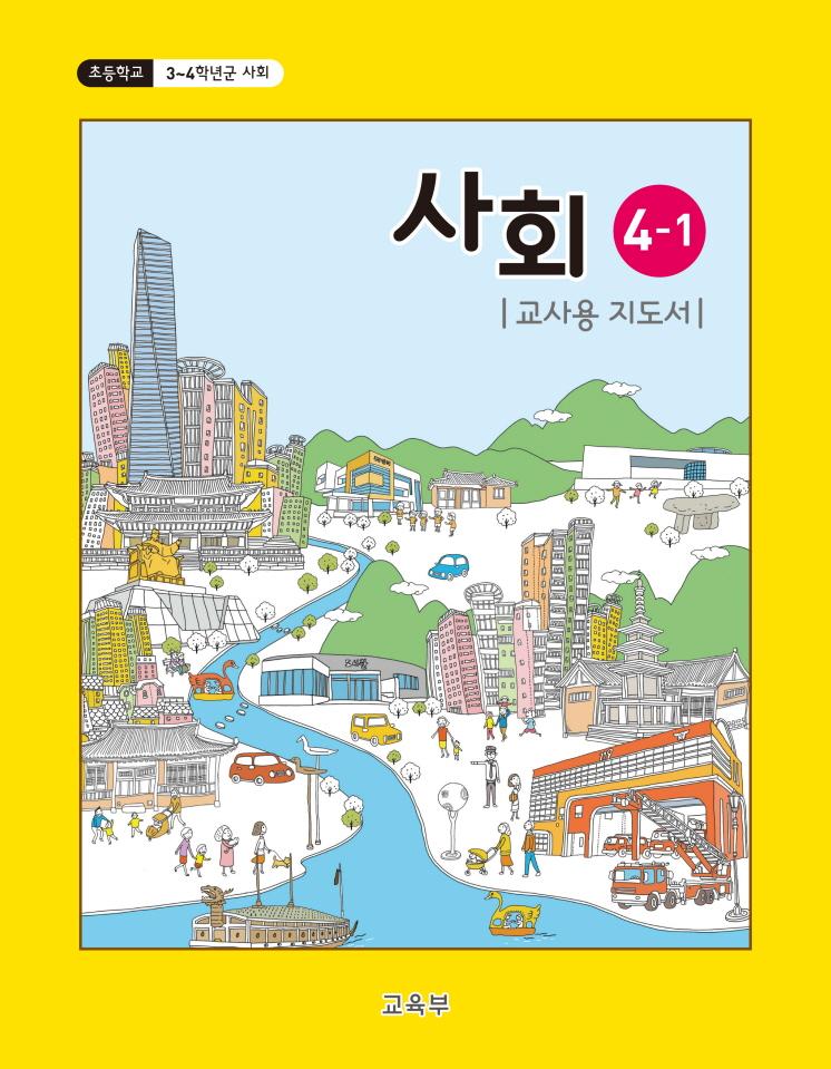 (初지도서)3~4학년군 사회4-1_개정