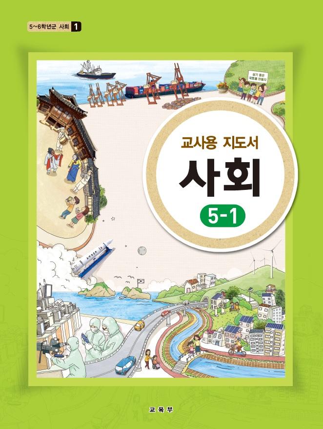 (初지도서)5~6학년군 사회5-1