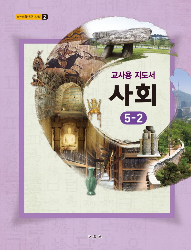 (初지도서)5~6학년군 사회5-2
