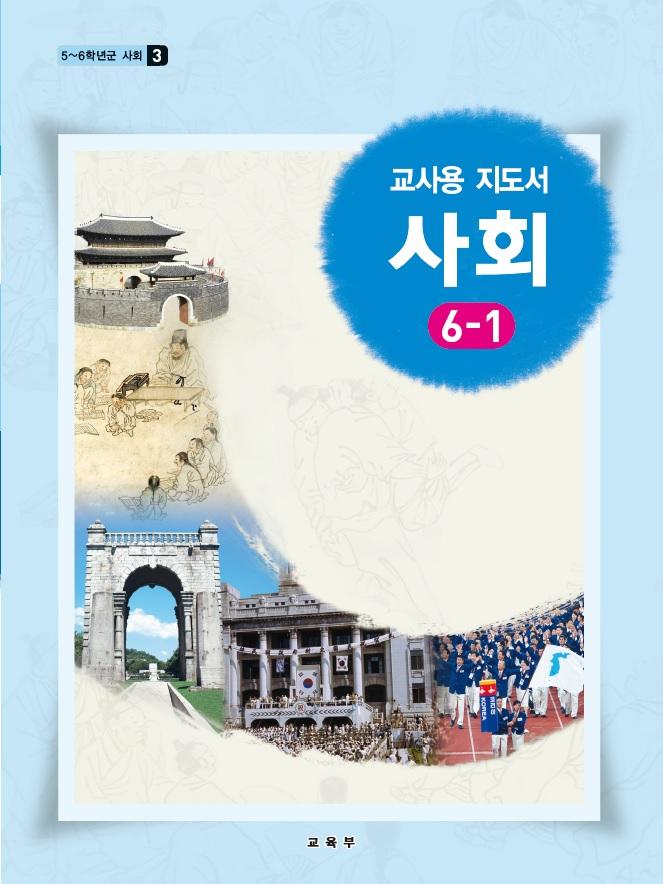 (初지도서)5~6학년군 사회6-1