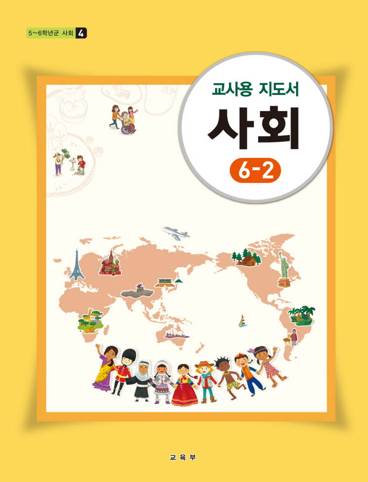 (初지도서)5~6학년군 사회6-2