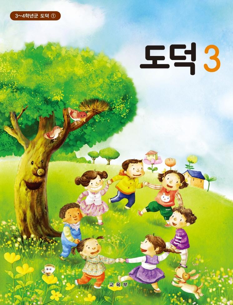(初교과서)3~4학년군 도덕3