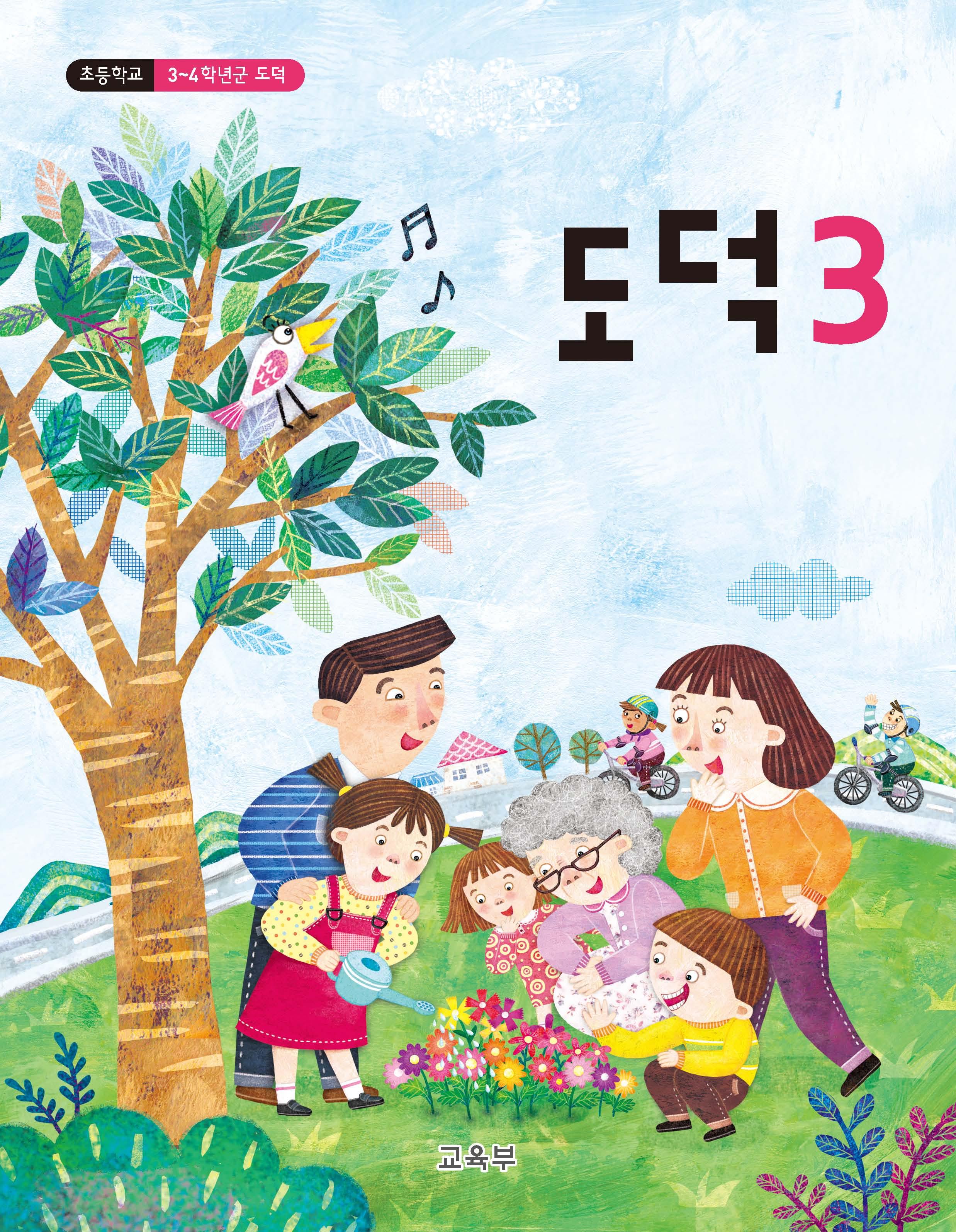 (初교과서)3~4학년군 도덕3_개정