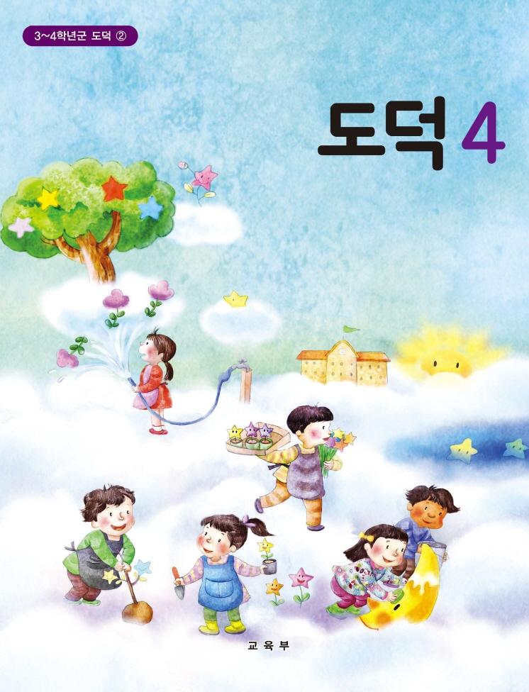 (初교과서)3~4학년군 도덕4