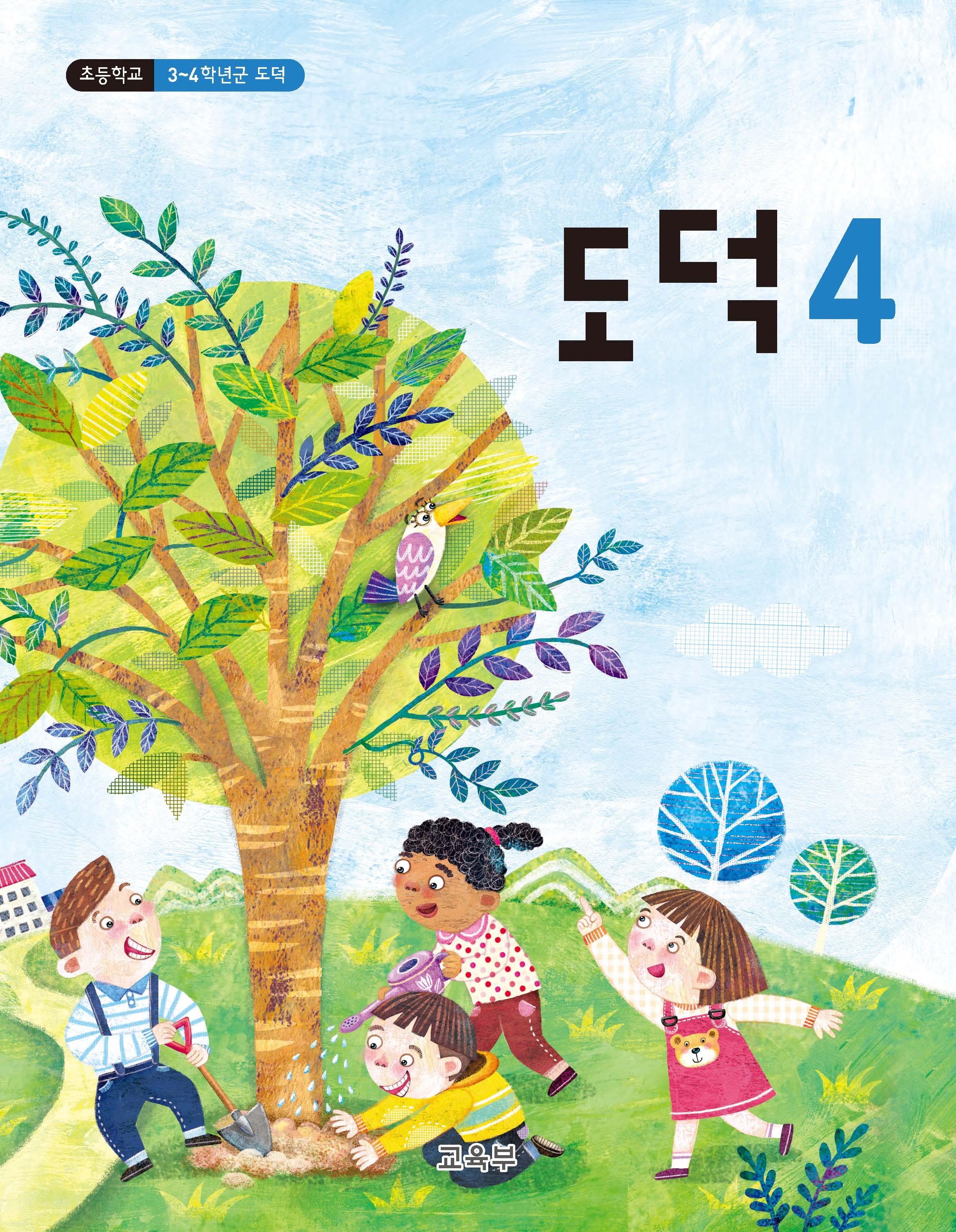 (初교과서)3~4학년군 도덕4_개정