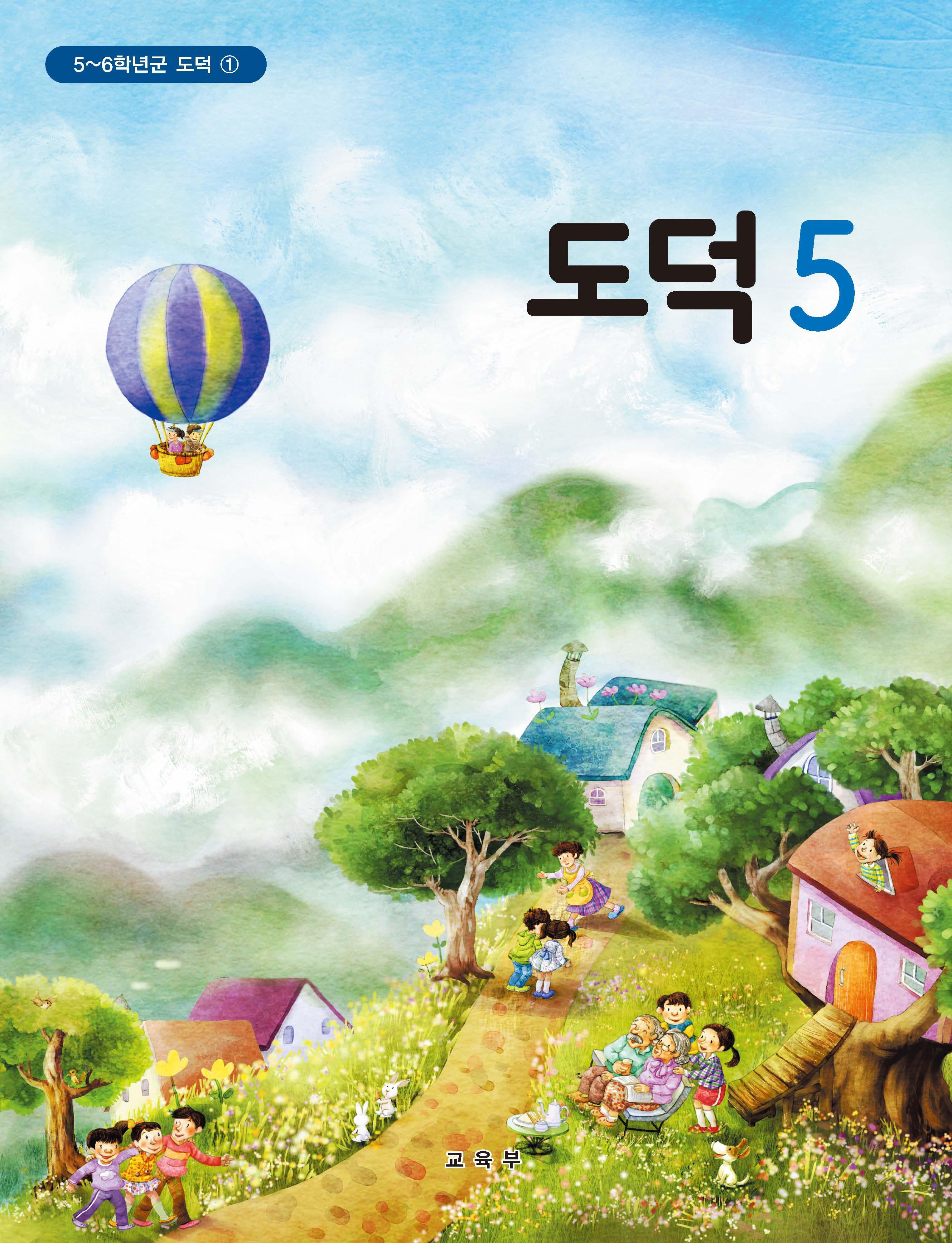 (初교과서)5~6학년군 도덕5