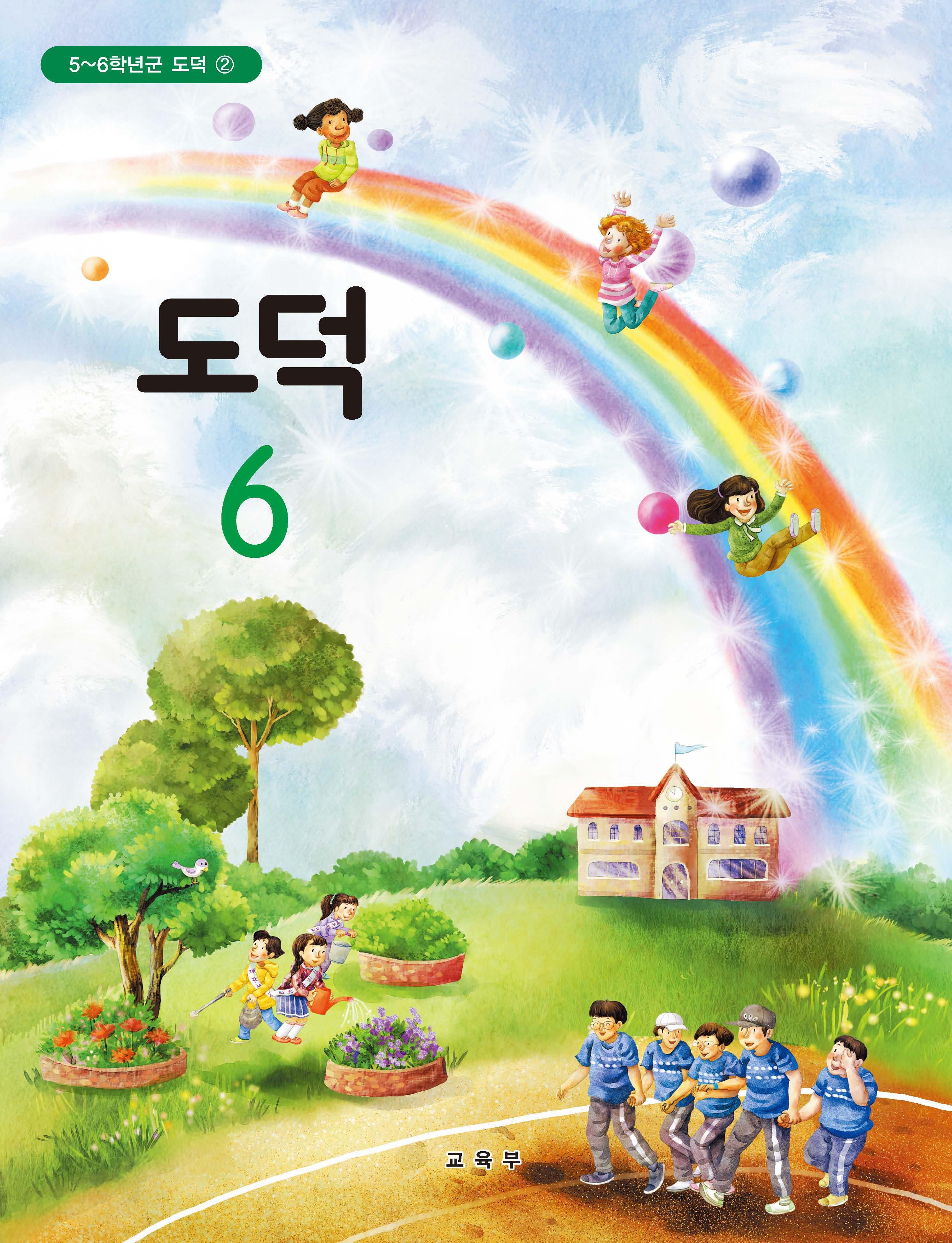 (初교과서)5~6학년군 도덕6