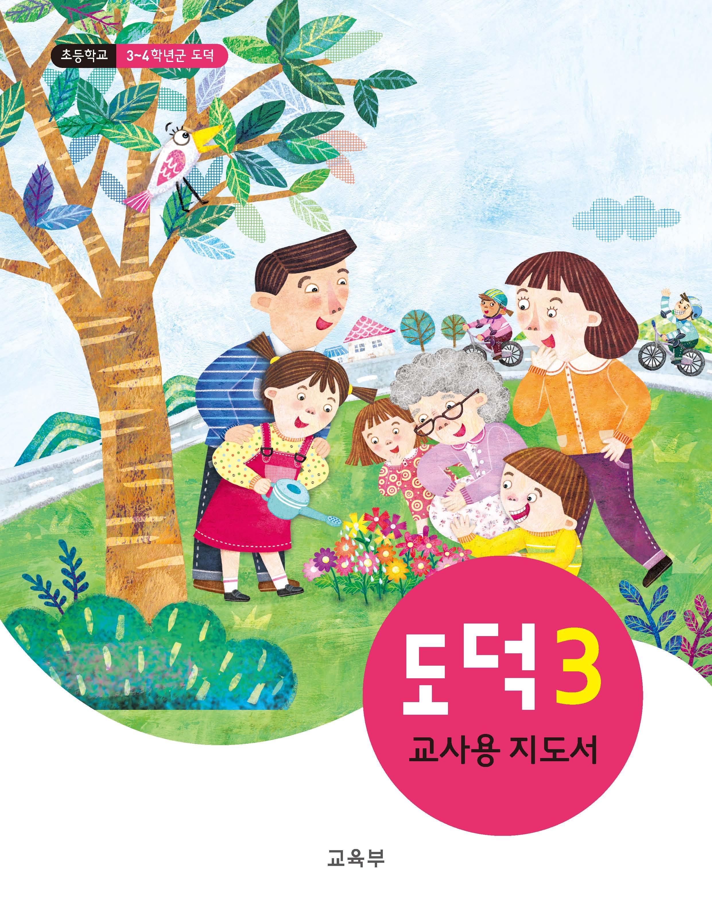 (初지도서)3~4학년군 도덕3(CD)_개정