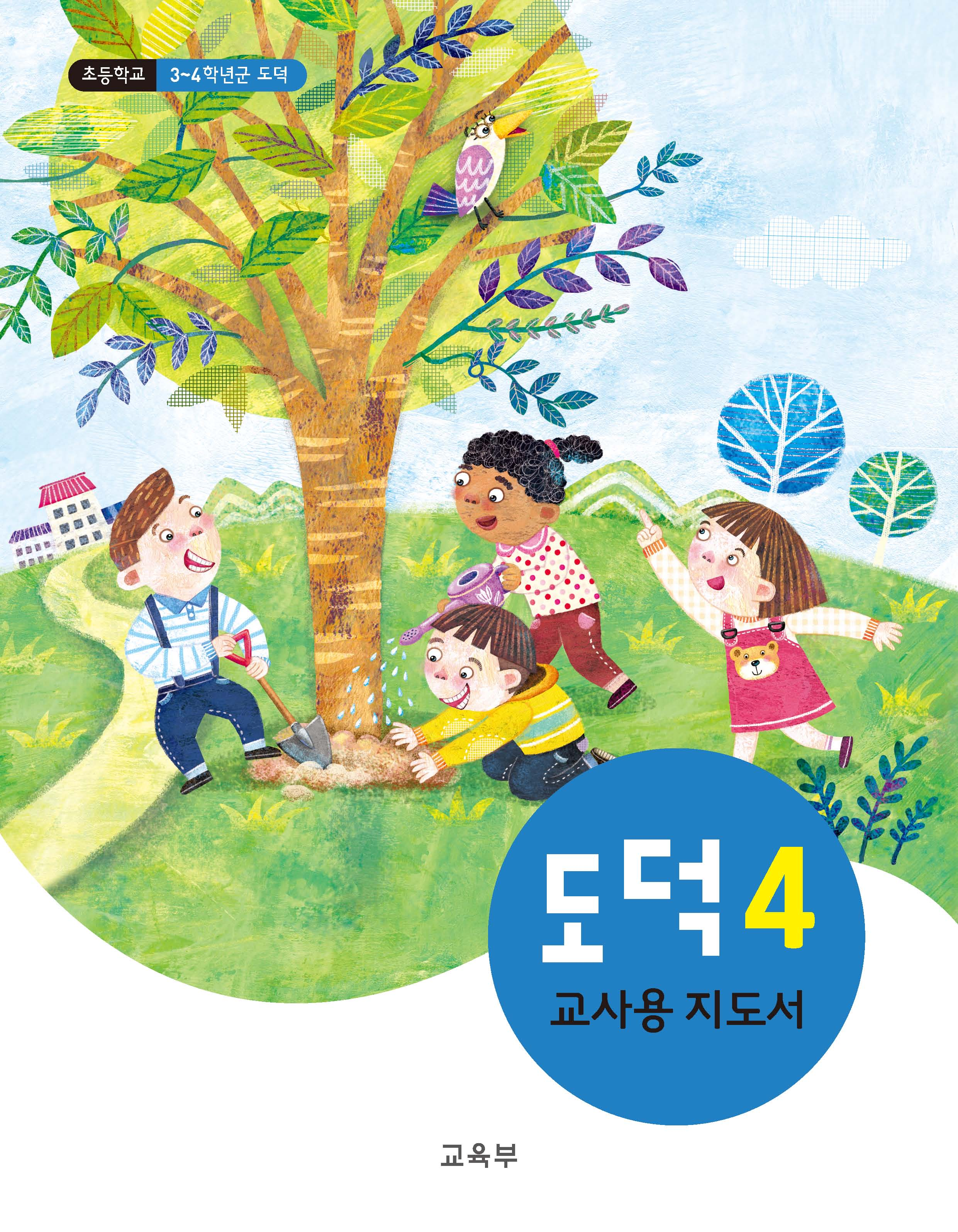 (初지도서)3~4학년군 도덕4(CD)_개정
