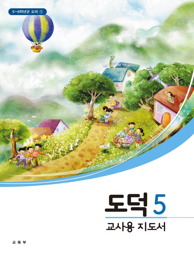 (初지도서)5~6학년군 도덕5