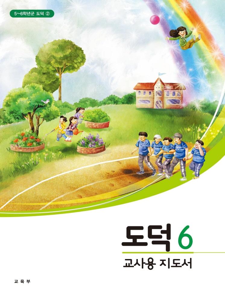 (初지도서)5~6학년군 도덕6
