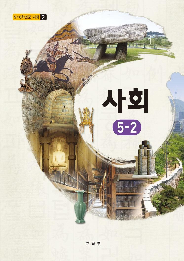 (2009개정_국정)初5~6학년군 사회 5-2