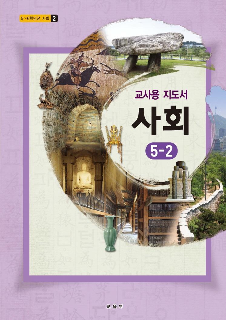 (2009개정_국정)初5~6학년군 사회 5-2 지도서