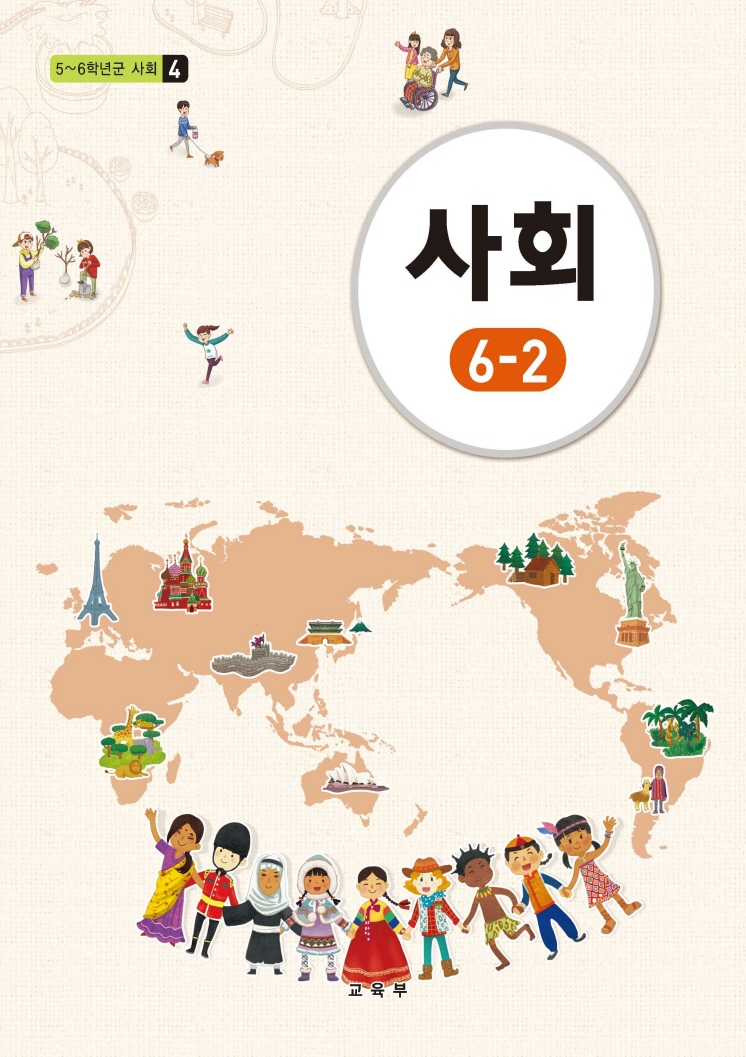 (2009개정_국정)初5~6학년군 사회 6-2