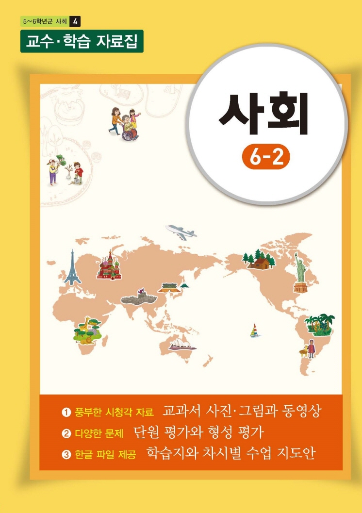 (2009개정_국정)初5~6학년군 사회 6-2 지도자료CD