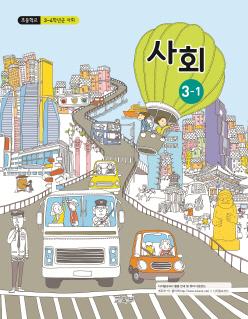 (2015개정_국정)初3~4학년군 사회 3-1
