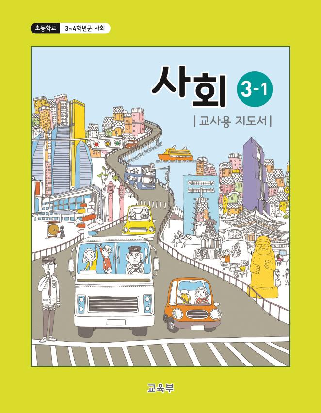 (2015개정_국정)初3~4학년군 사회 3-1 지도서