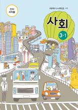 (2015개정_국정)初3~4학년군 사회 3-1 지도자료CD
