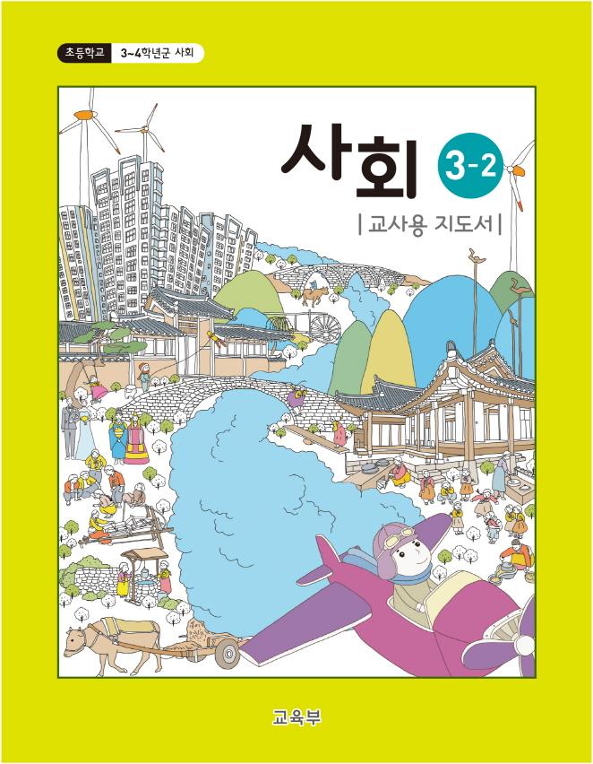 (2015개정_국정)初3~4학년군 사회 3-2 지도서