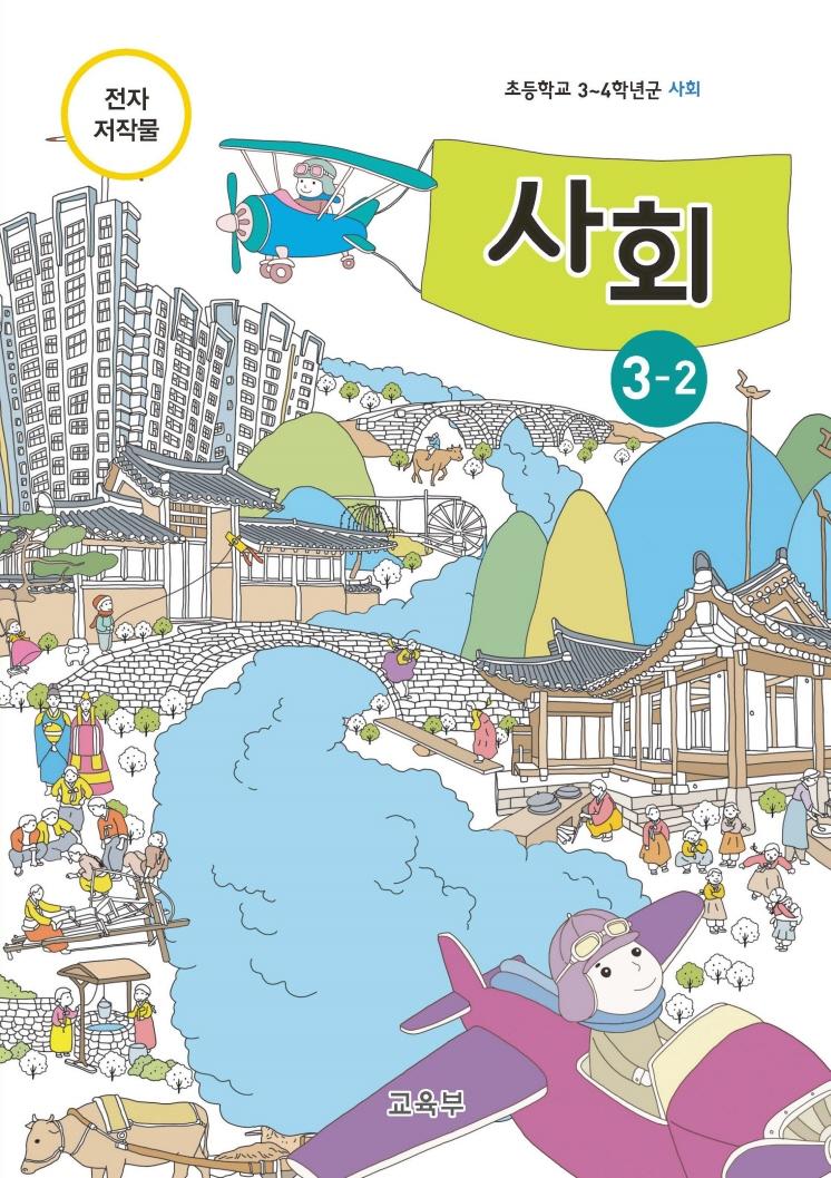 (2015개정_국정)初3~4학년군 사회 3-2 지도자료CD