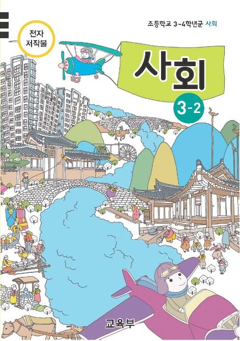 (2015개정_국정)初3~4학년군 사회 3-2 지도자료USB