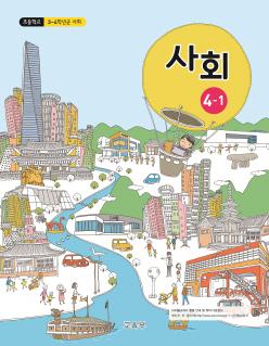 (2015개정_국정)初3~4학년군 사회 4-1