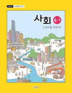 (2015개정_국정)初3~4학년군 사회 4-1 지도서