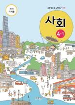 (2015개정_국정)初3~4학년군 사회 4-1 지도자료CD