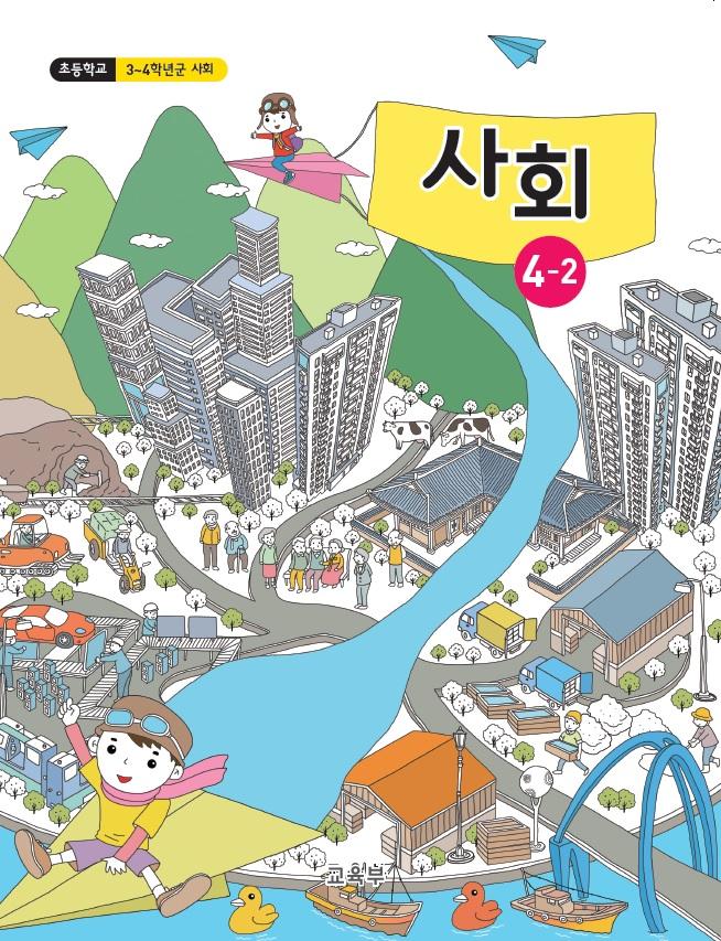 (2015개정_국정)初3~4학년군 사회 4-2