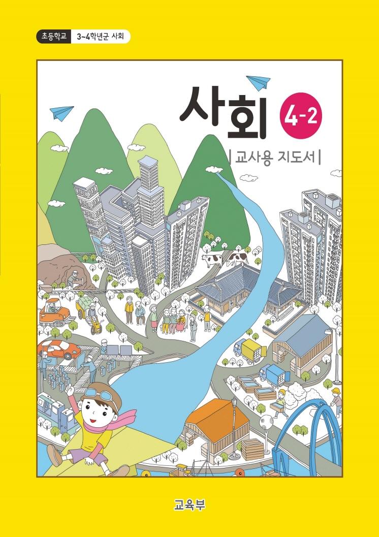 (2015개정_국정)初3~4학년군 사회 4-2 지도서