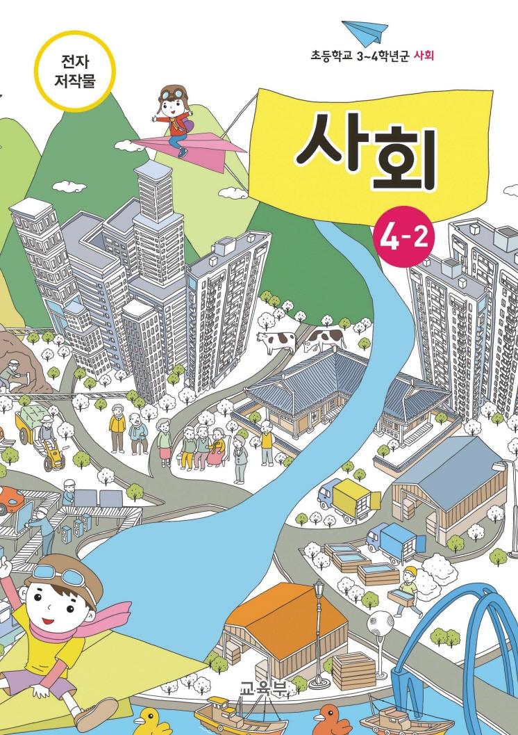 (2015개정_국정)初3~4학년군 사회 4-2 지도자료CD