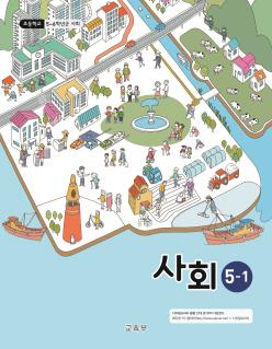 (2015개정_국정)初5~6학년군 사회 5-1