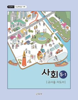 (2015개정_국정)初5~6학년군 사회 5-1 지도서