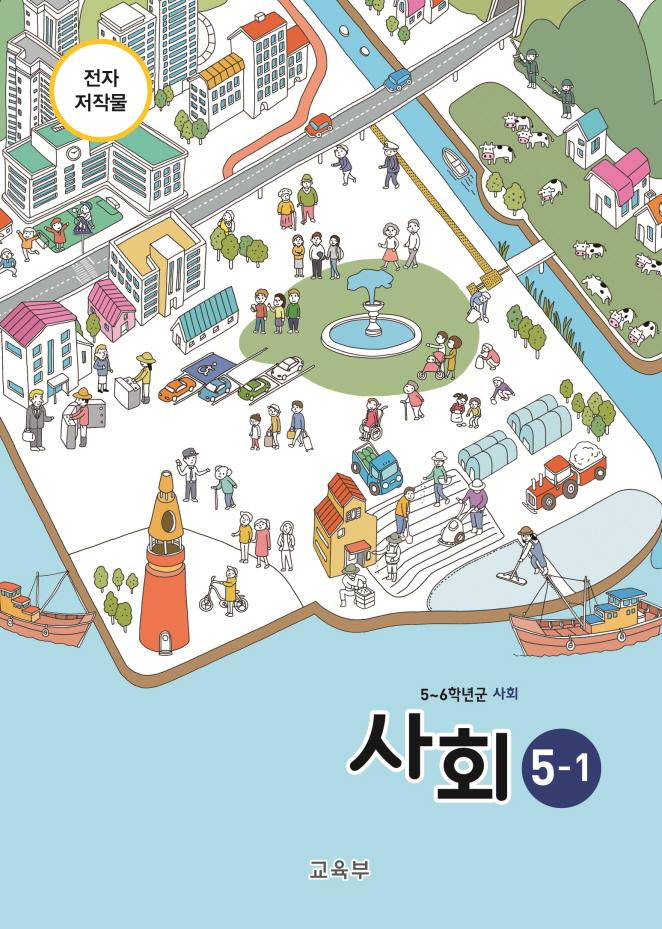 (2015개정_국정)初5~6학년군 사회 5-1 지도자료USB