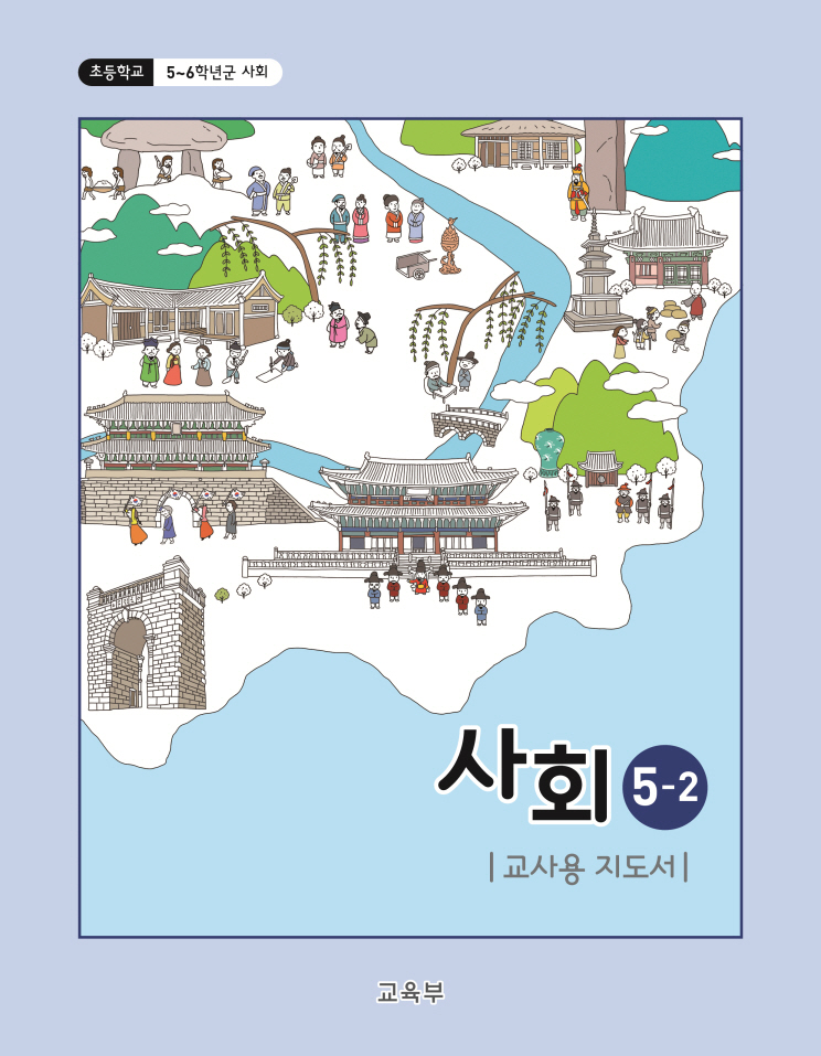 (2015개정_국정)初5~6학년군 사회 5-2 지도서