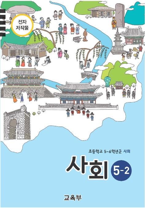 (2015개정_국정)初5~6학년군 사회 5-2 지도자료USB