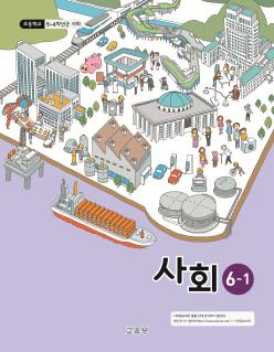 (2015개정_국정)初5~6학년군 사회 6-1