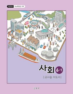(2015개정_국정)初5~6학년군 사회 6-1 지도서