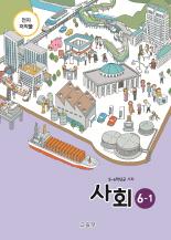 (2015개정_국정)初5~6학년군 사회 6-1 지도자료CD