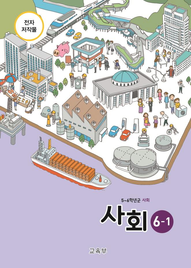(2015개정_국정)初5~6학년군 사회 6-1 지도자료USB