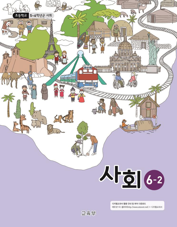 (2015개정_국정)初5~6학년군 사회 6-2