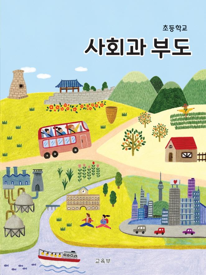 (2015개정_국정)初사회과부도 5~6