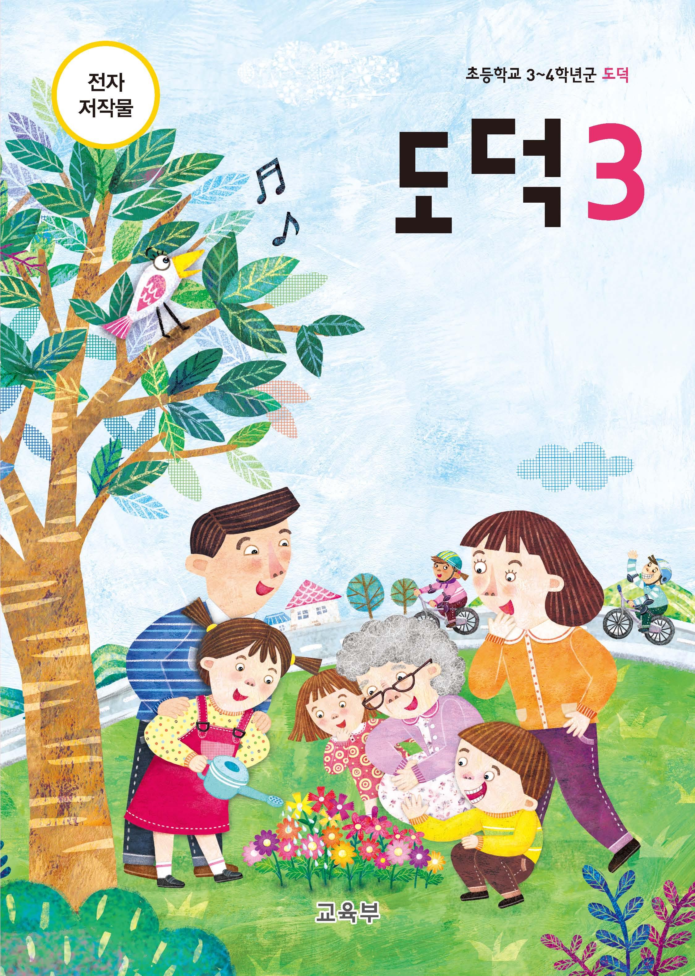 (2015개정_국정)初3~4학년군 도덕 3 지도자료CD