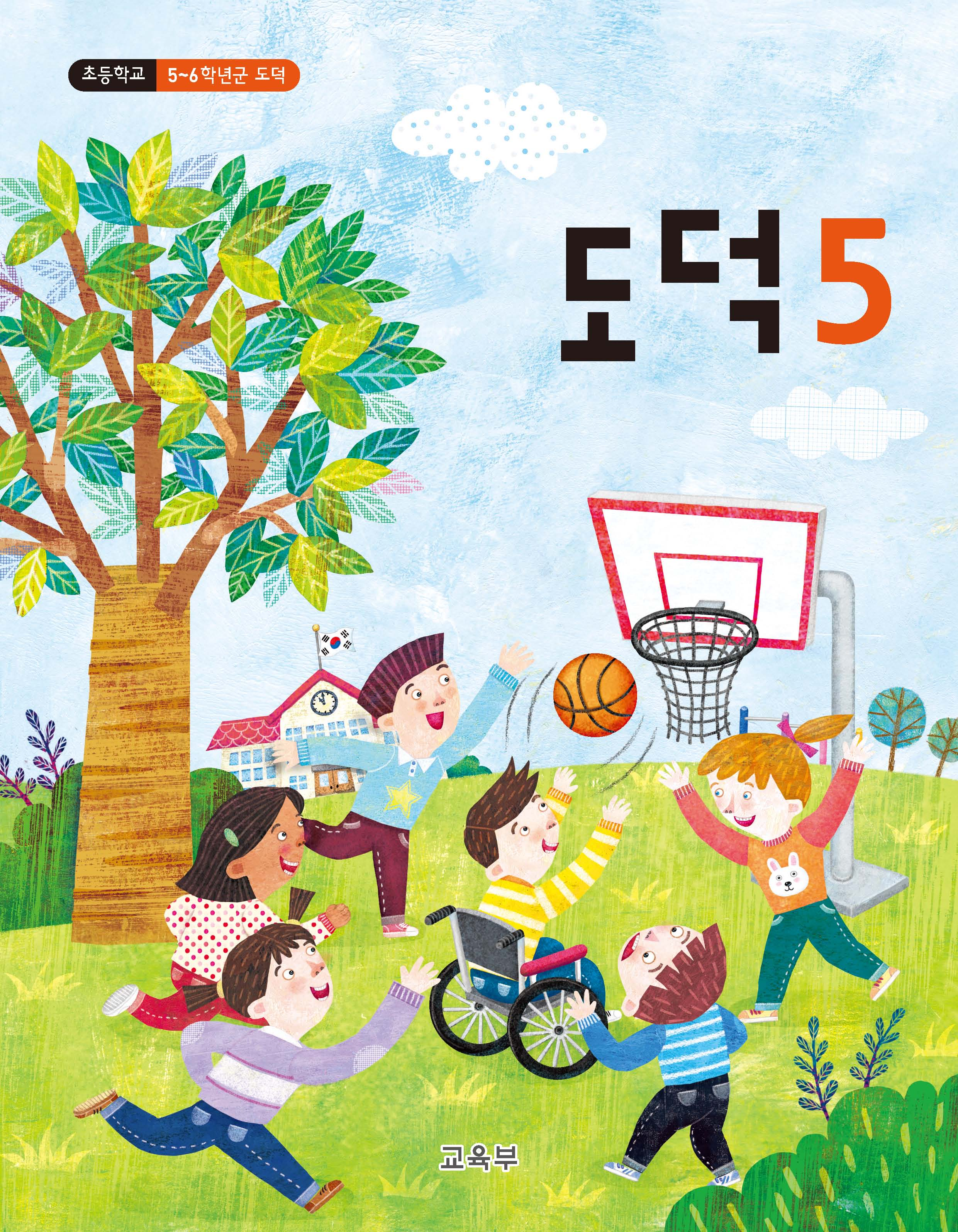 (2015개정_국정)初5~6학년군 도덕 5