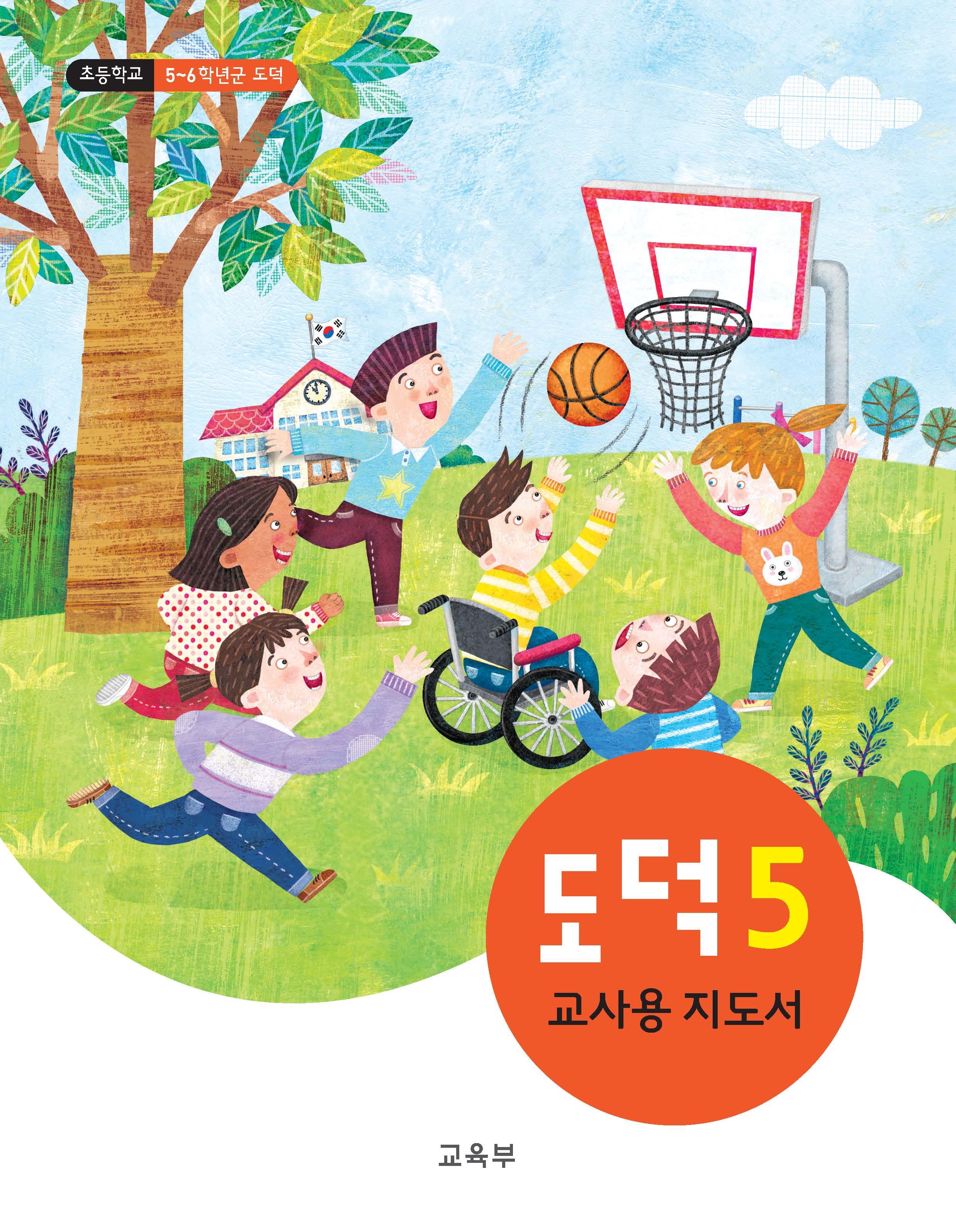 (2015개정_국정)初5~6학년군 도덕 5 지도서