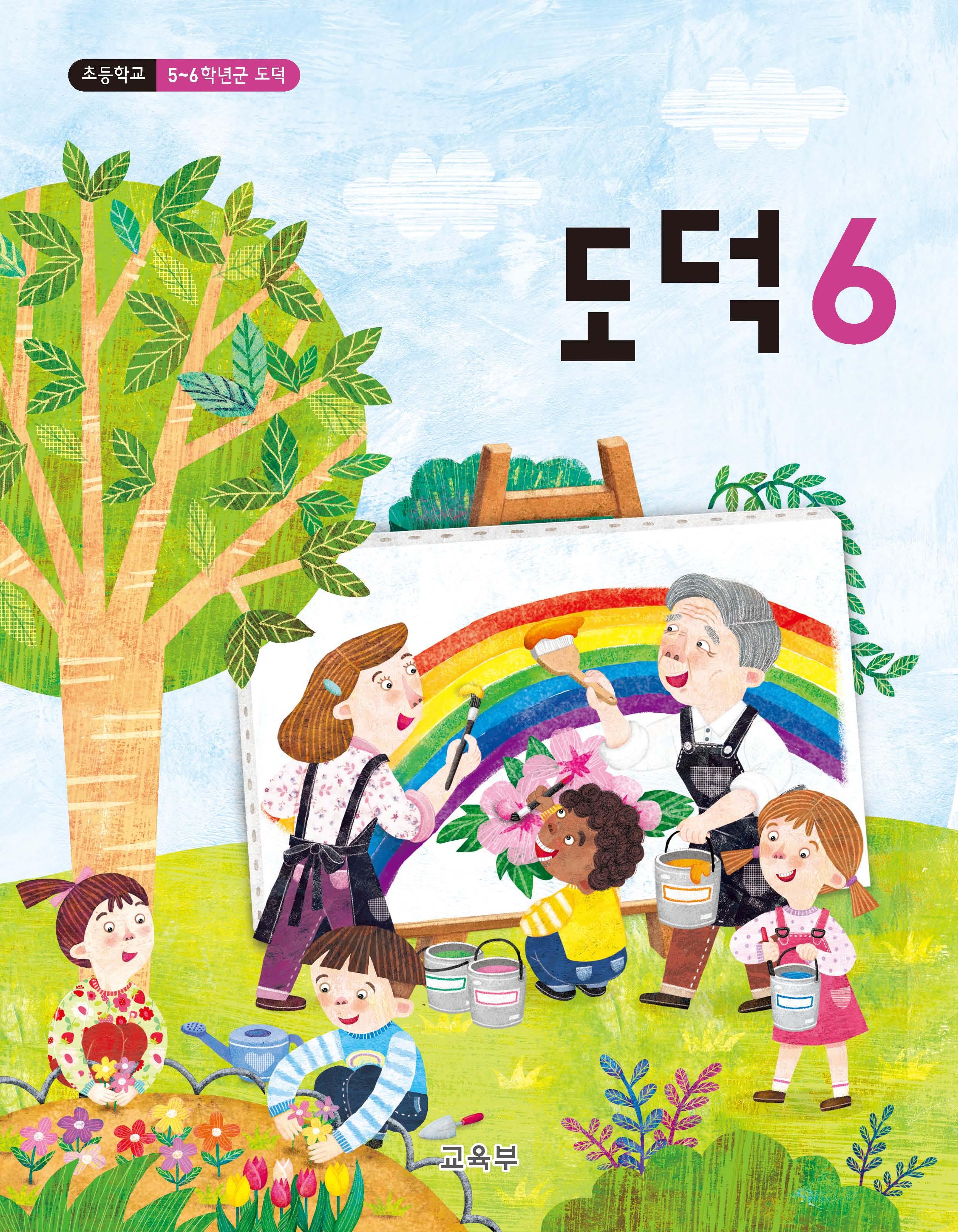 (2015개정_국정)初5~6학년군 도덕 6