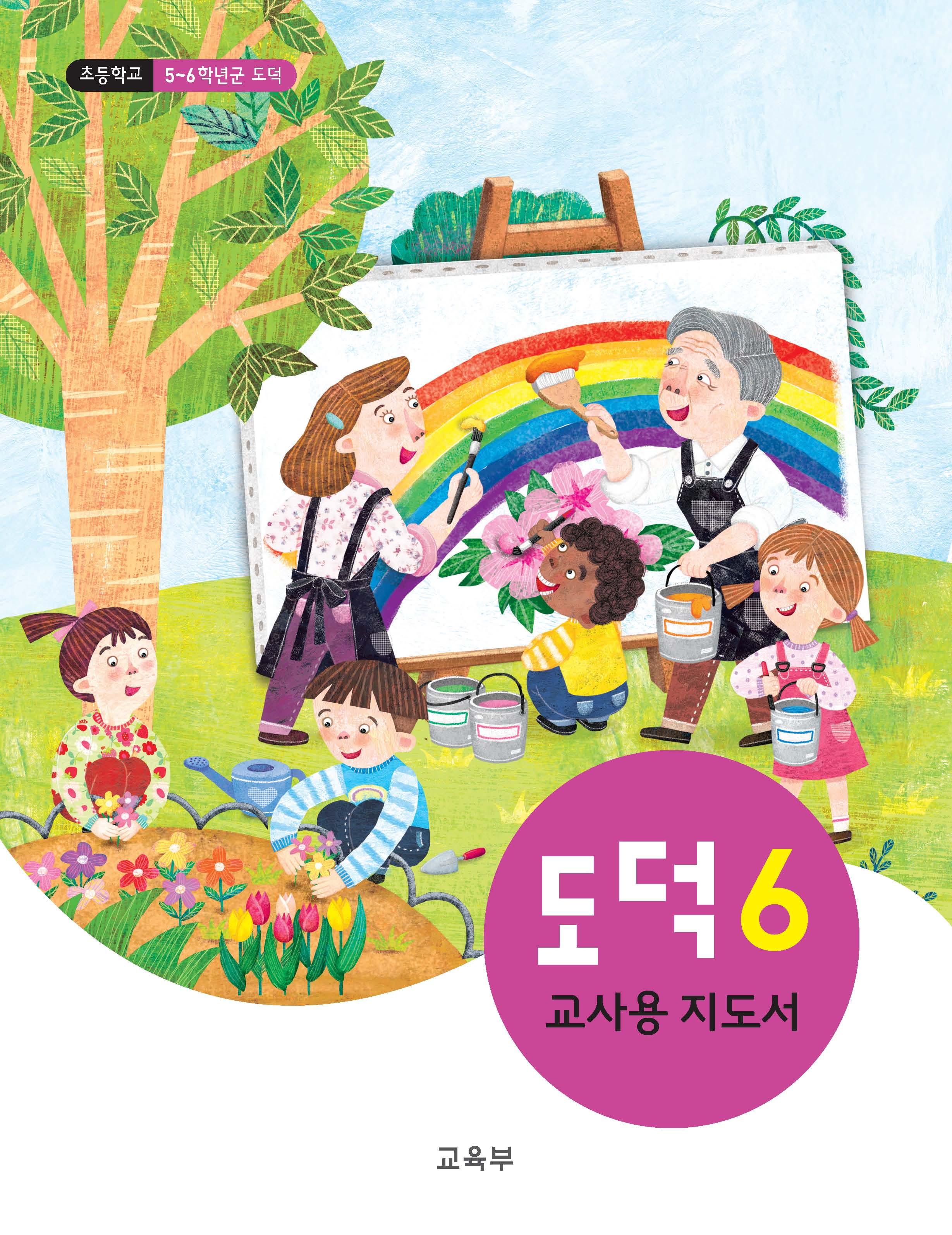 (2015개정_국정)初5~6학년군 도덕 6 지도서