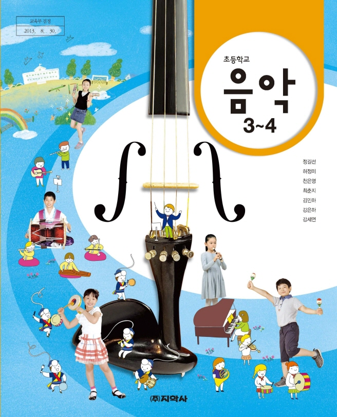 (09개정_검정)初음악 3~4