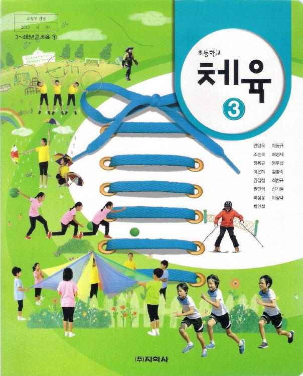 (09개정_검정)初3~4①체육3